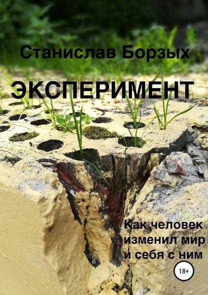 Обложка «Эксперимент»