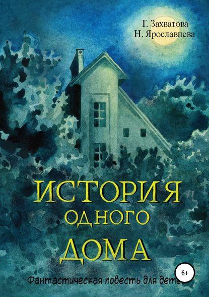 Обложка «История одного дома»
