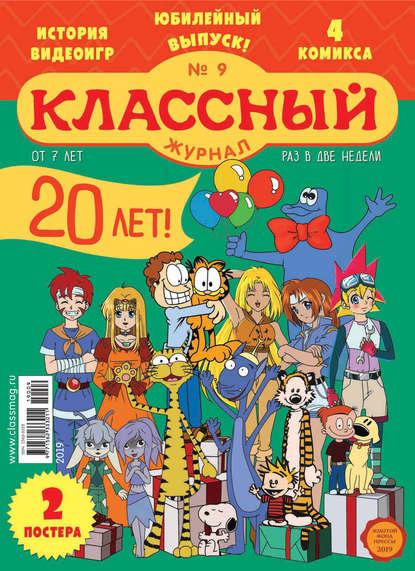 Обложка «Классный журнал №09/2019»