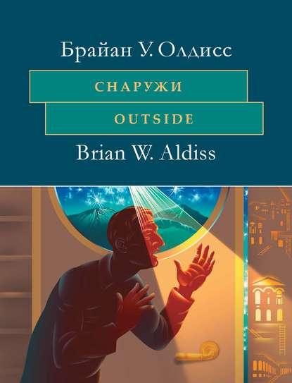 Обложка «Снаружи. Outside. На английском языке с параллельным художественным переводом на русский язык»