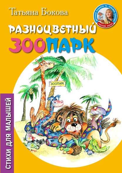 Обложка «Разноцветный зоопарк»