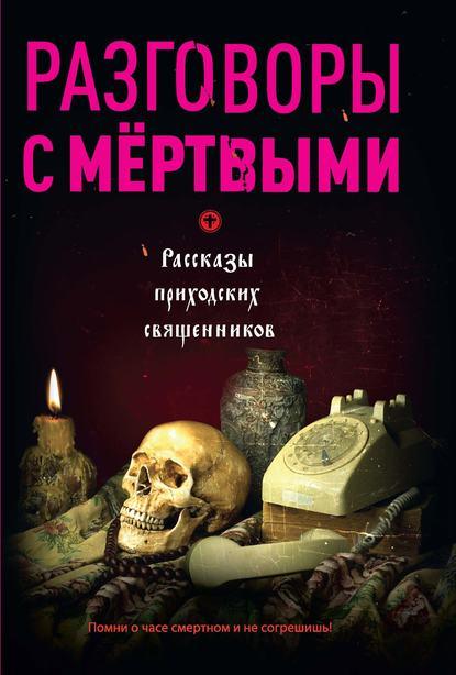 Обложка «Разговоры с мертвыми. Рассказы приходских священников»