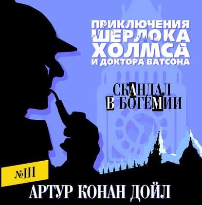 Обложка «Скандал в Богемии»