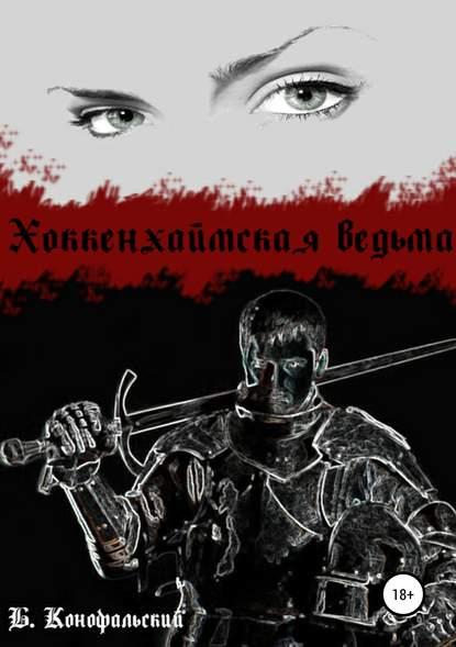 Обложка «Хоккенхаймская ведьма»