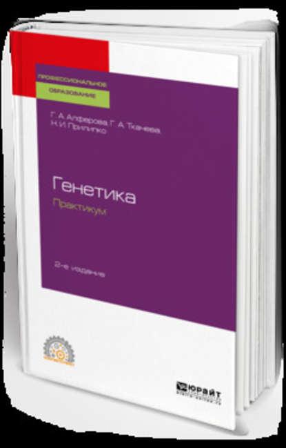 Обложка «Генетика. Практикум 2-е изд., испр. и доп. Учебное пособие для СПО»