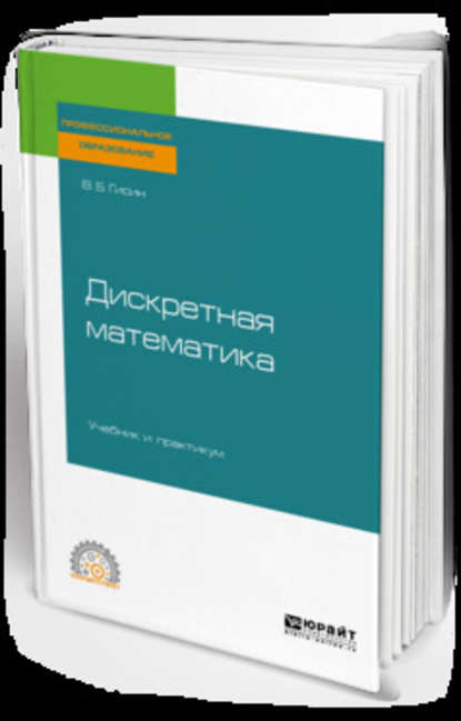 Обложка «Дискретная математика. Учебник и практикум для СПО»