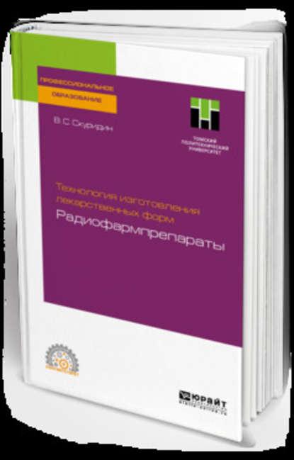 Обложка «Технология изготовления лекарственных форм: радиофармпрепараты. Учебное пособие для СПО»