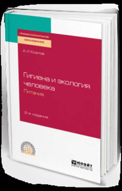 Обложка «Гигиена и экология человека. Питание 2-е изд., испр. и доп. Учебное пособие для СПО»