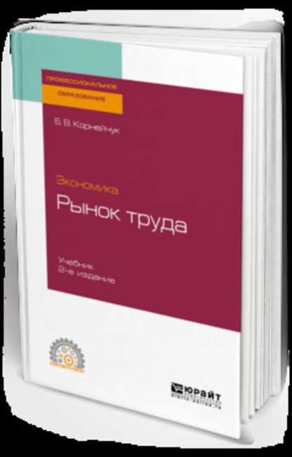 Обложка «Экономика: рынок труда 2-е изд., испр. и доп. Учебник для СПО»
