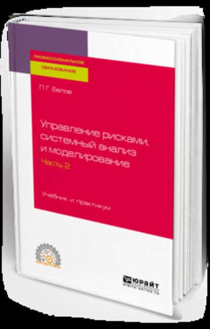 Обложка «Управление рисками, системный анализ и моделирование в 3 ч. Часть 2. Учебник и практикум для СПО»