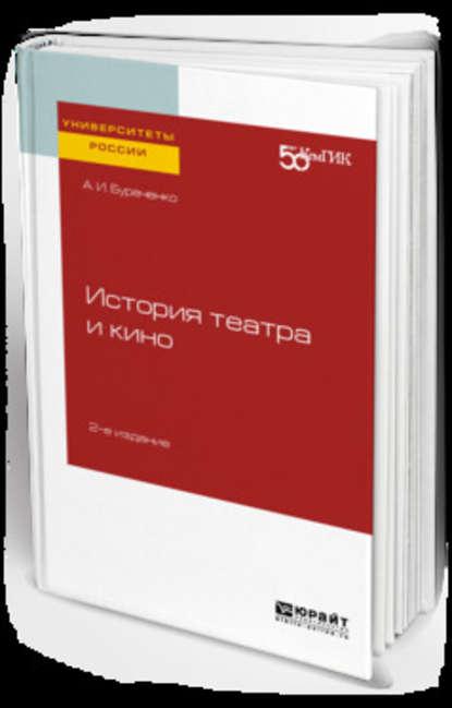 Обложка «История театра и кино 2-е изд. Практическое пособие для вузов»