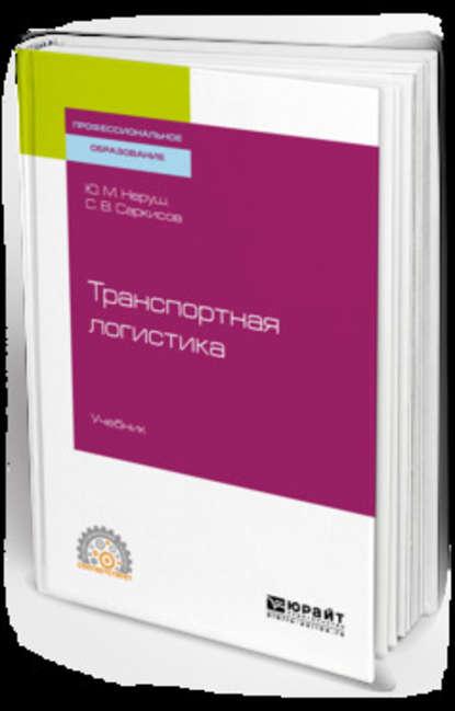 Обложка «Транспортная логистика. Учебник для СПО»