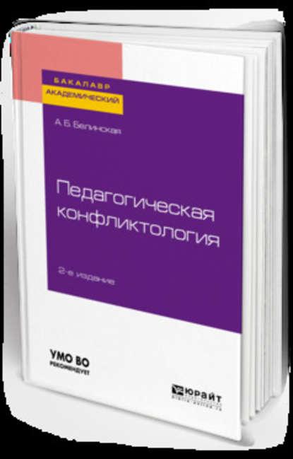 Обложка «Педагогическая конфликтология 2-е изд. Учебное пособие для бакалавриата и магистратуры»