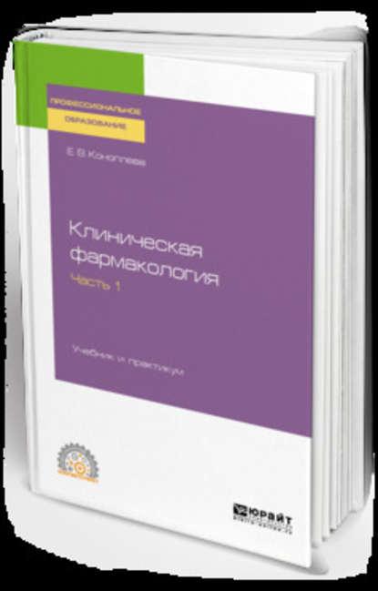 Обложка «Клиническая фармакология в 2 ч. Часть 1. Учебник и практикум для СПО»