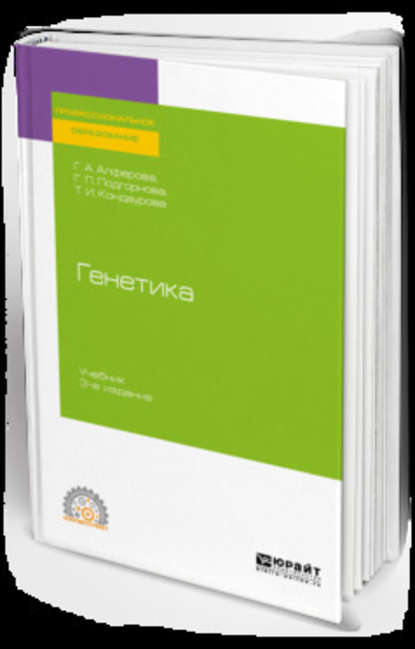 Обложка «Генетика 3-е изд., испр. и доп. Учебник для СПО»