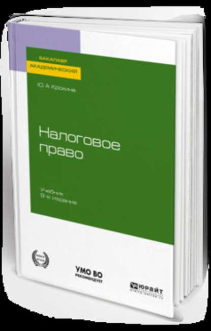Обложка «Налоговое право 9-е изд., пер. и доп. Учебник для академического бакалавриата»