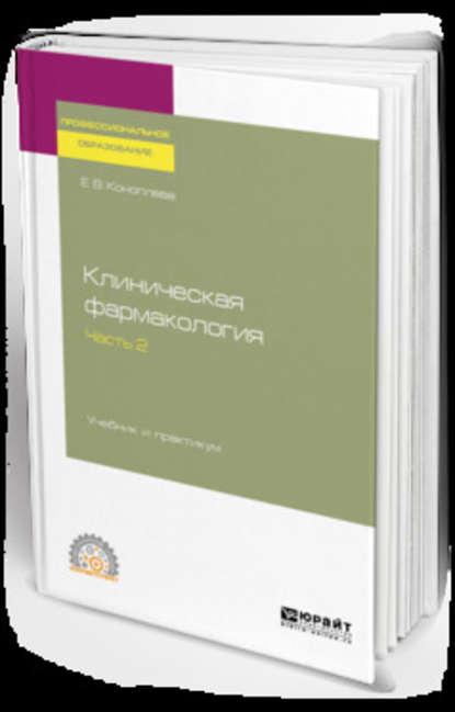 Обложка «Клиническая фармакология в 2 ч. Часть 2. Учебник и практикум для СПО»