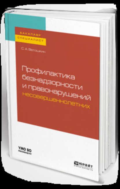 Обложка «Профилактика безнадзорности и правонарушений несовершеннолетних. Учебное пособие для бакалавриата и специалитета»