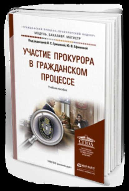 Обложка «Участие прокурора в гражданском процессе. Учебное пособие для бакалавриата и магистратуры»