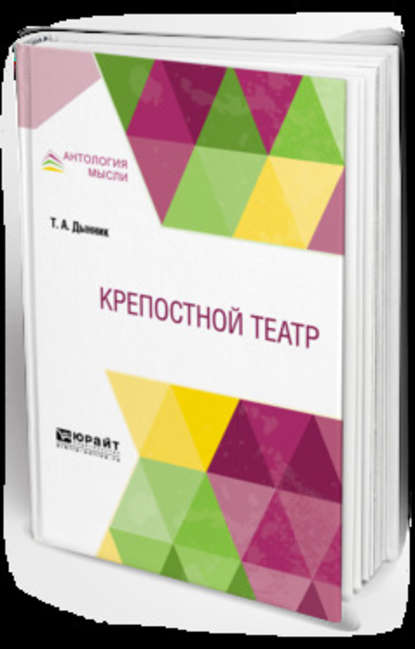 Обложка «Крепостной театр»