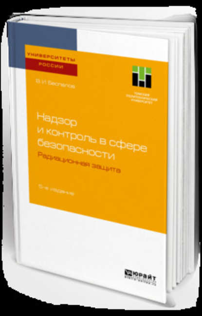 Обложка «Надзор и контроль в сфере безопасности. Радиационная защита 5-е изд. Учебное пособие для бакалавриата и магистратуры»
