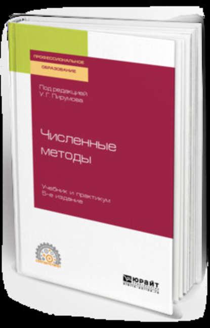 Обложка «Численные методы 5-е изд., пер. и доп. Учебник и практикум для СПО»