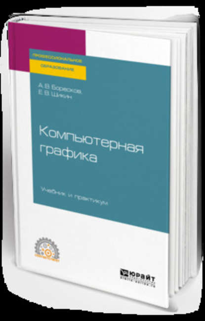 Обложка «Компьютерная графика. Учебник и практикум для СПО»