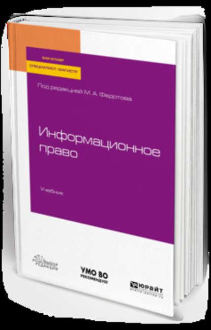 Обложка «Информационное право. Учебник для бакалавриата, специалитета и магистратуры»