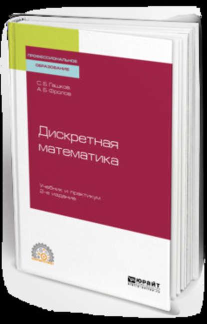 Обложка «Дискретная математика 2-е изд., испр. и доп. Учебник и практикум для СПО»