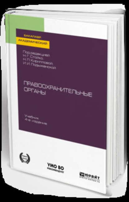 Обложка «Правоохранительные органы 4-е изд., пер. и доп. Учебник для академического бакалавриата»
