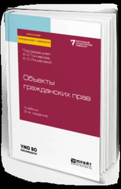 Обложка «Объекты гражданских прав 2-е изд. Учебник для бакалавриата, специалитета и магистратуры»