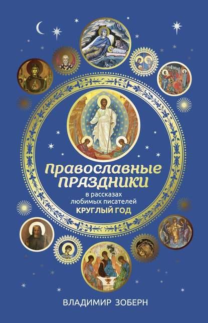 Обложка «Православные праздники в рассказах любимых писателей»