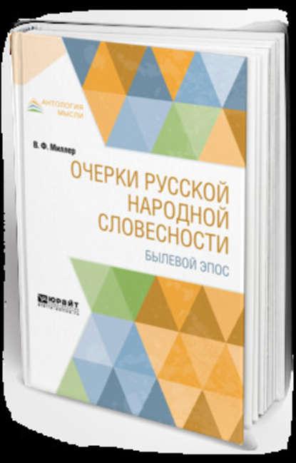 Обложка «Очерки русской народной словесности. Былевой эпос»