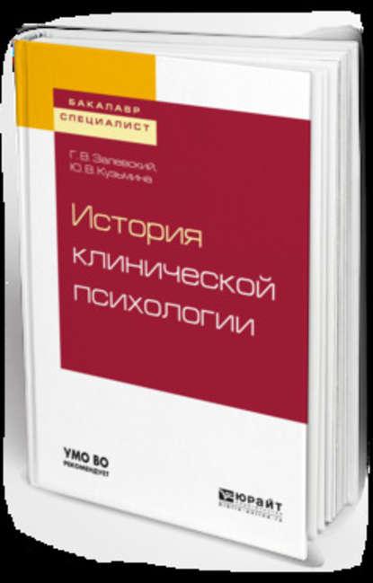 Обложка «История клинической психологии. Учебное пособие для бакалавриата и специалитета»