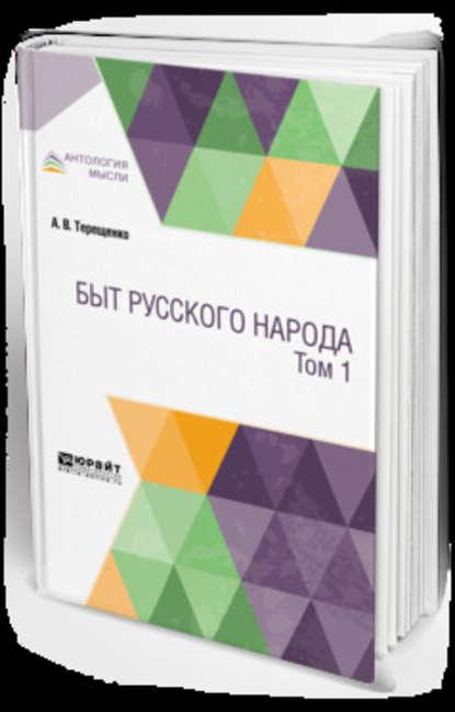 Обложка «Быт русского народа в 2 т. Том 1»