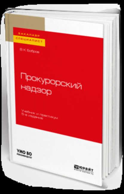 Обложка «Прокурорский надзор 5-е изд., пер. и доп. Учебник и практикум для бакалавриата и специалитета»