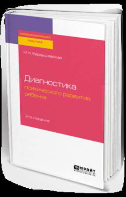 Обложка «Диагностика психического развития ребенка 2-е изд., испр. и доп. Практическое пособие»