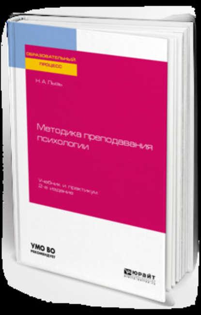 Обложка «Методика преподавания психологии 2-е изд. Учебник и практикум для бакалавриата и специалитета»