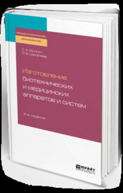 Обложка «Изготовление биотехнических и медицинских аппаратов и систем 2-е изд., пер. и доп. Учебное пособие для СПО»