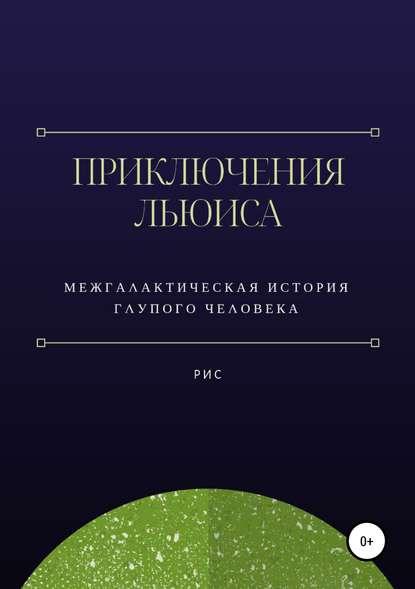Обложка «Приключения Льюиса»