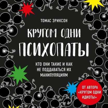 Обложка «Кругом одни психопаты. Кто они такие и как не поддаваться на их манипуляции?»