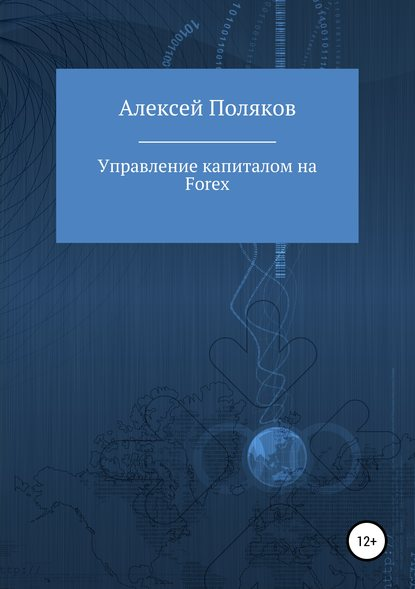 Обложка «Управление капиталом на Forex»