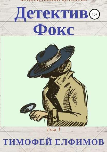 Обложка «Детектив Фокс»