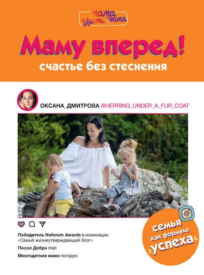 Обложка «Маму вперед! Счастье без стеснения»
