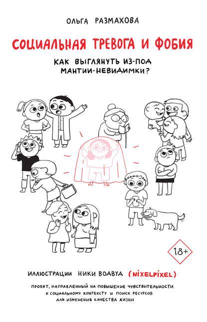 Обложка «Социальная тревога и фобия»