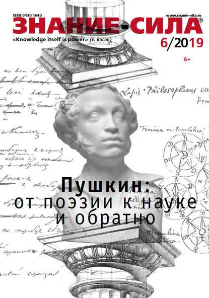 Обложка «Знание-сила 06-2019»