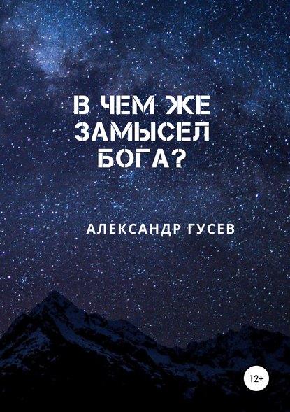 Обложка «В чем же замысел Бога?»