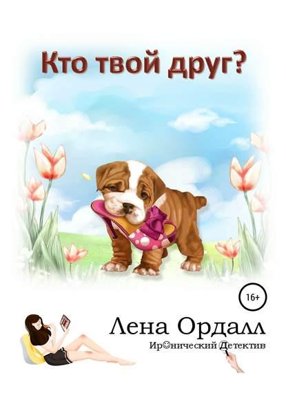 Обложка «Кто твой друг?»
