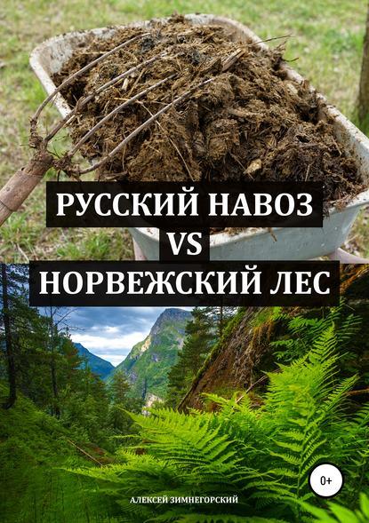 Обложка «Русский навоз vs Норвежский лес»