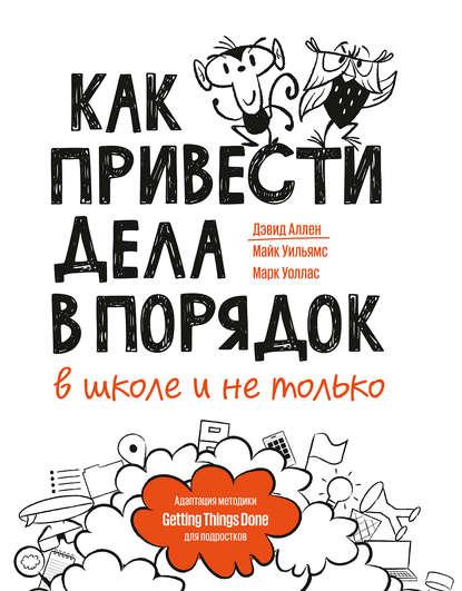 Обложка «Как привести дела в порядок – в школе и не только»